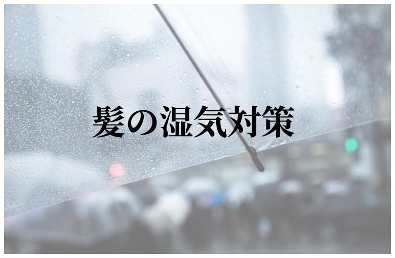 """【髪の湿気対策】梅雨・夏にくせ毛さんがすると""""効果的なこと""""と""""NGなこと"""""""