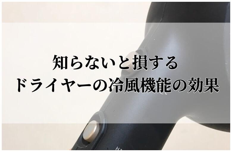 なぜ?得するドライヤーの冷風機能のヘアケア効果について。