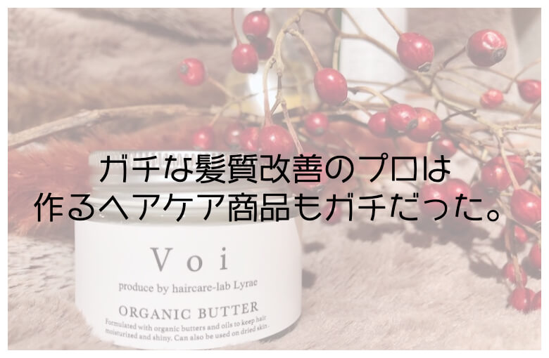 大阪の髪質改善専門美容室が作ったバームとヘアオイルがおすすめな件