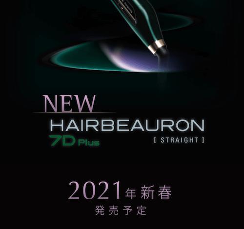 ヘアビューロン7Dplus