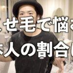 くせ毛に悩む日本人の割合は?