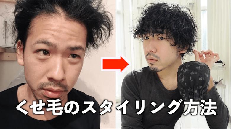 くせ毛を活かすスタイリング方法を動画で紹介【メンズヘアセット】
